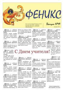vipusk-19