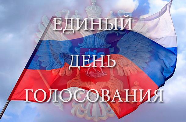1436971890_edinyy-den-golosovaniya