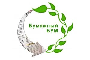 bumazhnyj_bum2