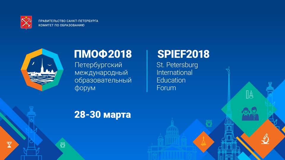 II Открытый форум классных руководителей общеобразовательных организаций Санкт-Петербурга