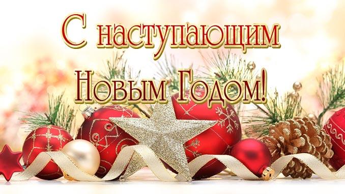 s-nastupayushchim-novym-godom-pozdravlenie