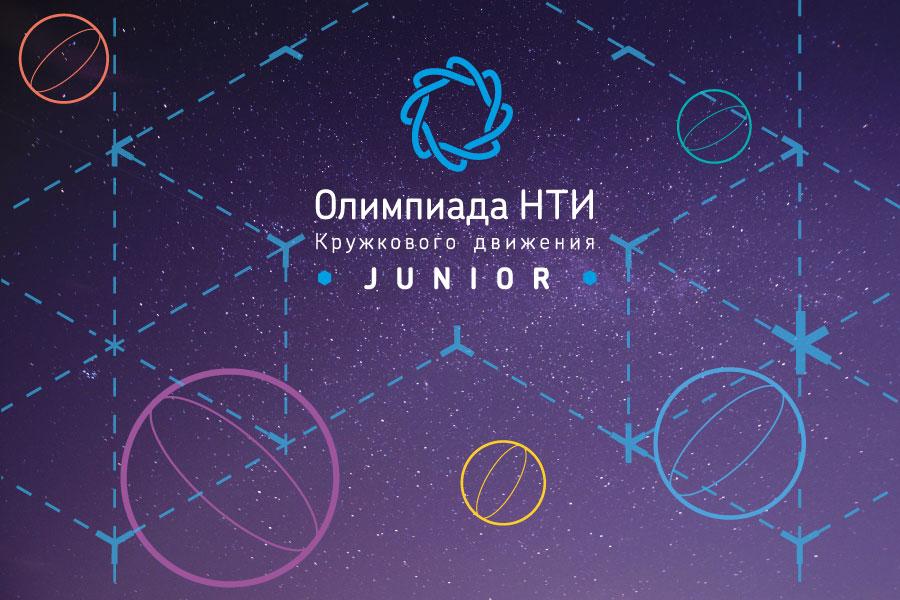 Logo_ONTI_Junior_2019_1