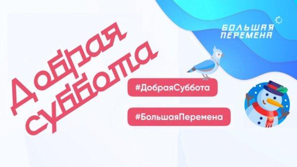 1611902606_org_dobraya_subbota