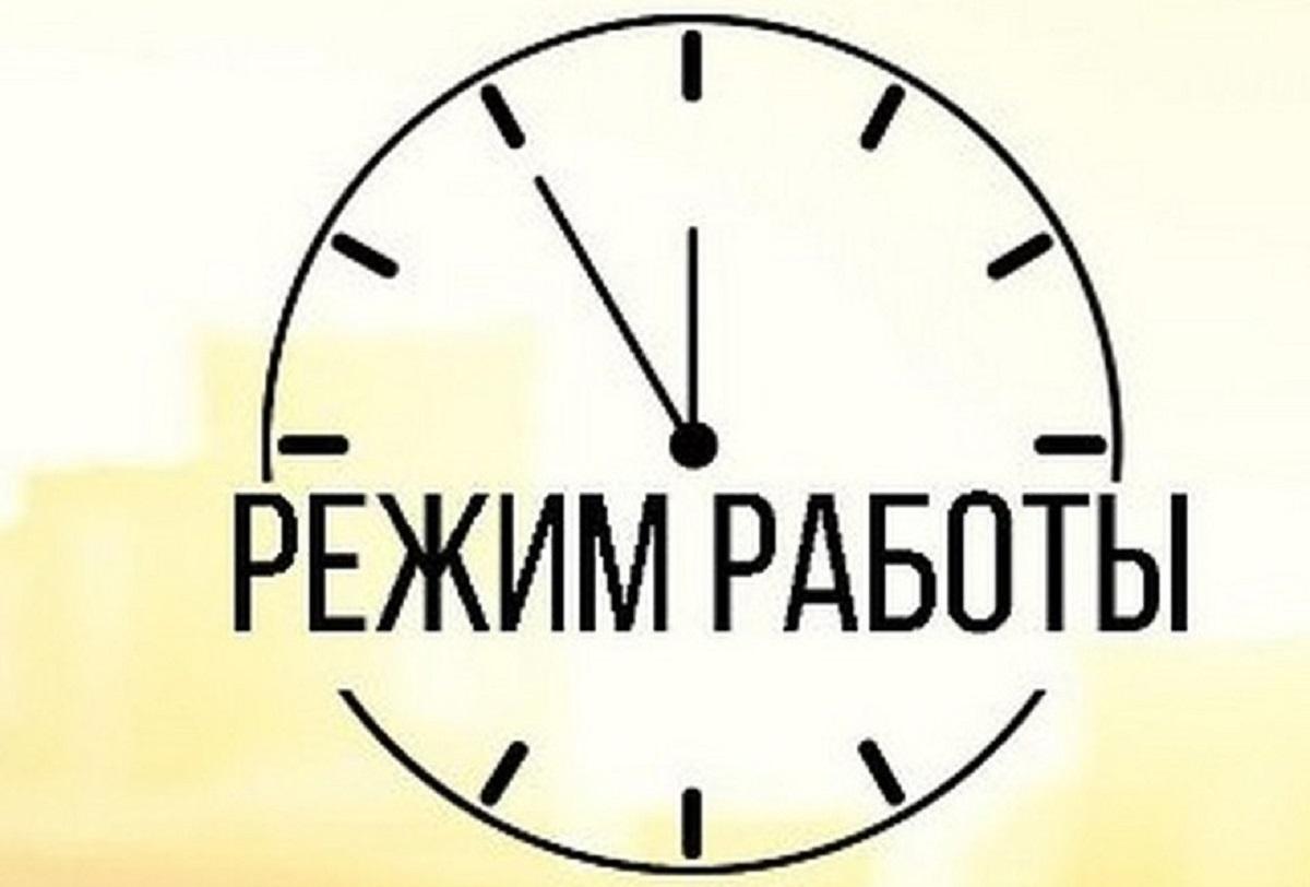 rezhim-raboty.-foto-iz-otkrytyh-istochnikov
